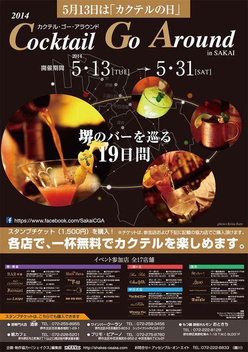 2014cga_poster