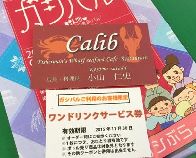calib6