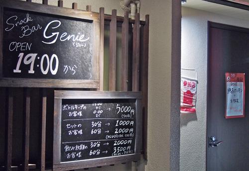 genie1